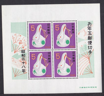 Japan New Year Lottery Souvenir Sheet 1963 MNH - Nuevos