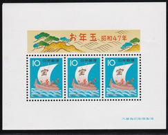 Japan New Year Lottery Souvenir Sheet 1972 MNH - Nuevos
