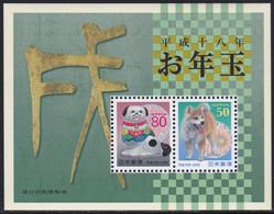 Japan New Year Lottery Souvenir Sheet 2006 MNH - Ongebruikt