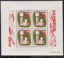 Japan New Year Lottery Souvenir Sheet 1956 MNH - Nuevos