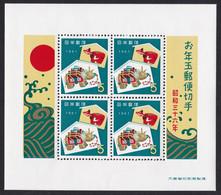 Japan New Year Lottery Souvenir Sheet 1961 MNH - Nuevos