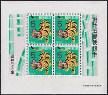 Japan New Year Lottery Souvenir Sheet 1962 MNH - Nuevos