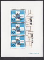 Japan New Year Lottery Souvenir Sheet 1975 MNH - Nuevos
