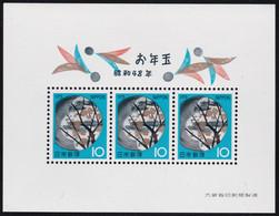 Japan New Year Lottery Souvenir Sheet 1973 MNH - Nuevos