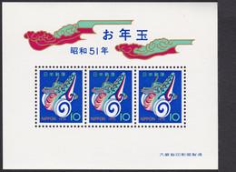 Japan New Year Lottery Souvenir Sheet 1976 MNH - Nuevos