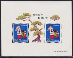 Japan New Year Lottery Souvenir Sheet 1978 MNH - Nuevos