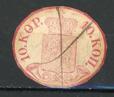 FIN - 1856 Yv. N° 2a  (o)  Papier Vergé, Obl Plume  Cote 900 Euro  D   2 Scans - Oblitérés