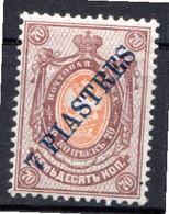 LEVANT - (Bureaux Russes) - 1900-10 - N° 32 - 7 Pi. S. 70 K. Brun Et Orange - (Timbre De Russie De 1889-1904 Surchargé) - Levant