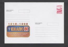 "1998. Ukraine. Cover. Kiev Medical Academy Of Postgraduate Education. P. Shupika. 1918-1998. Painter. O. Kalmykov. â""–25 - Ukraine"