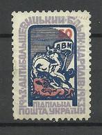 Ukraine Ukraina 1943 Charity Wohlfahrt  (*) - Ukraine