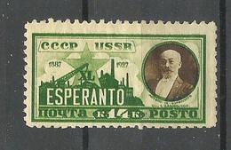 RUSSLAND RUSSIA 1927 Michel 325 X * - Ungebraucht
