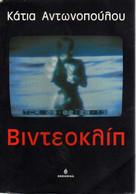 GREEK BOOK - Κάτια Αντωνοπούλοτ: Βιντεοκλίπ, Εκδ. ΩΚΕΑΝΙΔΑ (2005 Α' Έκδ.), 739  Σελίδες, σε πολύ καλή κατάσταση - Romanzi