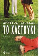 GREEK BOOK - Χρ'ηστος Τσιόλκας: Το Χαστούκι, Εκδ. ΩΚΕΑΝΙΔΑ (2010 Α' Έκδ.), 653  Σελίδες, σε πολύ καλή κατάσταση - Romanzi