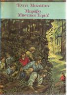GREEK BOOK - Οι Μυστικοί Εφτά #3: Μπράβο Μυστικοί Εφτά - Ένιντ Μπλάιτον, Εκδ. Gutenberg (1985), 119  Σελίδες, σε καλή κα - Romanzi