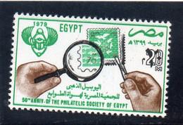 CG68 - 1979 Egitto U.A.R.- 5o° Società Filateliche D'Egitto - Unused Stamps