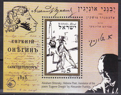 Israel 1997 - Mi.Nr. Block 57 - Postfrisch MNH - Blocks & Sheetlets