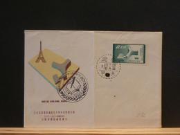 BOXCHINA  LOT072 FDC   1947  PLI - FDC