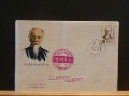 BOXCHINA  LOT077     FDC   TAIWAN 1955   PLI - FDC