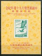 Taiwan Mi# Block 14 Postfrisch/MNH - Fauna Birds - Nuevos