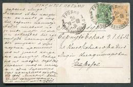 60509 RUSSIA Belarus RAILWAY Grodno Station PO Cancel 1909 Postcard To Peterburg - Briefe U. Dokumente