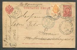 60512 RUSSIA Belarus RAILWAY TPO#117 Gomel-Bryansk Cancel 1894 Card To France - Briefe U. Dokumente