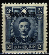 Taiwan 1946 Mi 14 Song Jiaoren - Nuevos