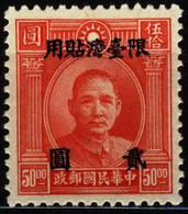 Taiwan 1946 Mi 22 Sun Yat-sen - Nuevos
