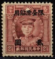 Taiwan 1948 Mi 64 Deng Keng - Nuevos