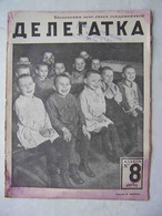 USSR 1928 RARE Russian Magazine DELEGATKA #8. Propaganda, Agitation. - Slav Languages
