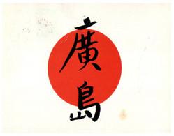 (PP 33) Japan - Hyroshima City Name - Hiroshima