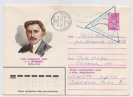 Military Field Post Cover Mail Used Stationery RUSSIA USSR Europe Germany Lonzig Vermishev Civil War - Militaria