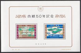 Japan 1974 Emperor Hirohito Golden Wedding Souvenir Sheet MNH - Nuevos