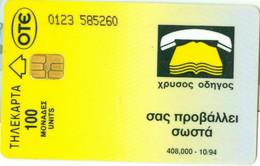 GREECE NO74  10/1994 USED - Grèce
