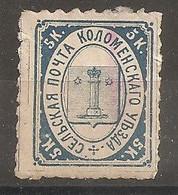Russia Russie Russland ZEMSTVO Kolomna 1871 Sh. 2 - Zemstvos