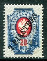 Russia Levant 1900-10 Vert. Laid Paper - Surcharge - 2pi On 20k Carmine & Blue HM (SG 44) - Levant