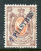 Russia Levant 1900-10 Wove Paper - Surcharge - 7pi On 70k Orange & Cinnamon HM (SG 55) - Levant