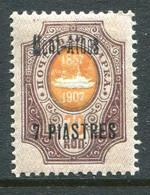 Russia Levant 1909-10 Mont Athos - 7pi On 70k Orange & Chocolate HM (SG 107) - Levant