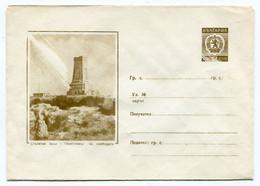BULGARIE - ENTIER POSTAL (Enveloppe) :  1969 - Pic Stoletov - Le Monument De La Liberté - Buste