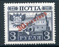 Russia Levant 1913 Romanov Issue - 30pi On 3r Deep Violet HM (SG 199) - Levant