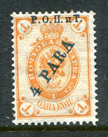 Russia Levant 1918 ROPIT Agencies Overprint - 4pa On 1k Orange HM (SG Unlisted) - Levant