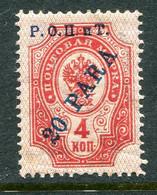 Russia Levant 1918 ROPIT Agencies Overprint - 20pa On 4k Carmine HM (SG Unlisted) - Levant