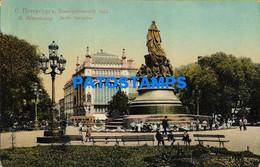 160987 RUSSIA ST PETERSBOURG GARDEN CATHERINE & TRAMWAY POSTAL POSTCARD - Russland