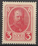 Russia 1916 3K Money Stamp, Mi 112/Sc 116. MLH - Unused Stamps