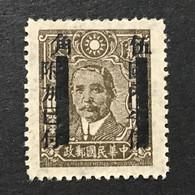 "◆◆◆CHINA 1942  (Kwangsi - I ) , Sun Yat-sen ,Surch  ""50 Cents"" And 2 Vertical , SC#527( I )  ,  50c. On 16c  NEW  AB6733 - 1912-1949 Republic"
