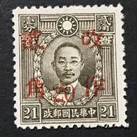 ◆◆◆CHINA 1943  Kweichow  (o20) ,H.K. Martyrs , Unwmk , Sc #546(o20)  , 20c. On 21c NEW  AB6736 - 1912-1949 Republic