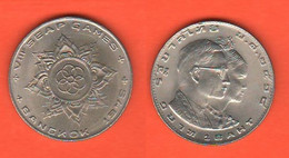 Thailand Tailandia One Baht 1975  8th SEAP Games - Tailandia