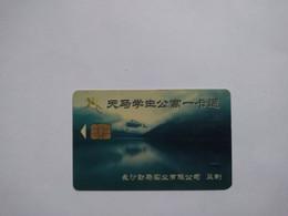 China, Tianma Student Apartment Public Service Cash Card, Changsha City,(1pcs) - Unclassified