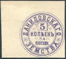Russia 1886 DANILOV Zemstvo 5 Kop. Medical Utensil Fee Revenue Fiscal Tax Gebührenmarke MEDICINE Russland Russie - Zemstvos