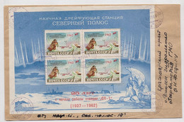 NORTH POLE 14 Drift Station Base Polar ARCTIC Mail Cover USSR RUSSIA Block BF Ruban OVERPRINT Variety Perforation RARE - Wetenschappelijke Stations & Arctic Drifting Stations