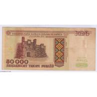 BILLET DE BIELORUSSIE 50000 ROUBLES 1995 L'ART DES GENTS AVIGNON - Russia